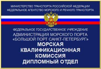 МОРСКАЯ КВАЛИФИКАЦИОННАЯ КОМИССИЯ seaman pro